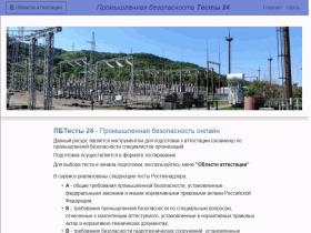 Промышленная безопасность онлайн. Бесплатное тестирование - pbtest24.ru