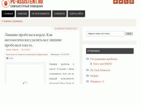 Компьютерный ассистент - pc-assistent.ru