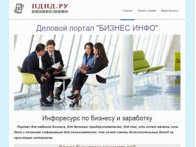 Деловой портал по бизнесу и недвижимости - pdnd.ru