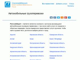 Каталог компаний грузового такси по РФ - perevozkiexpert.ru