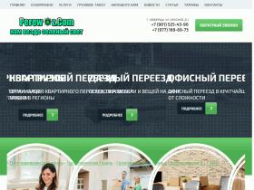 Грузоперевозки по городу Люберцы, а также по Москве и области. - perewoz.com