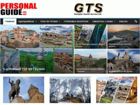 Экскурсионные туры по Грузии, Отдых в Грузии - personalguide.ge