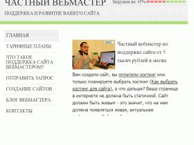 Персональный удаленный вебмастер - persweb.ru