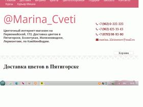 Доставка цветов в Пятигорске - «Марина Цветы» pervomai-172 - pervomai-172.ru