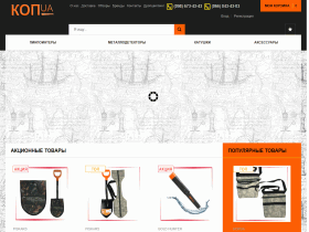 Интернет-магазин Pinpointer-Metalloiskatel КОП ЮА