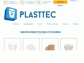 Производство и оптовая поставка посуды и упаковки - plasttec.ru