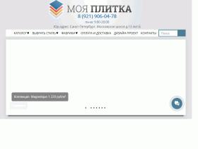 Моя плитка-магазин керамической плитки и керамогранита - plitka-piter.ru