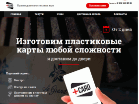 PlusCard - пластиковые карты - pluscard24.ru