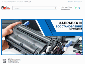 Printmaster - Новороссийск - pmnvr.ru