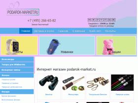 Оптово-розничный магазин подарков - podarok-market.ru
