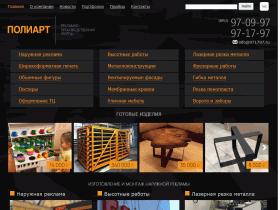 Полиарт - наружная реклама в Ярославле - poli-art.com