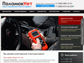 ПоломокНет - Ваш надежный автосервис. - polomoknet.ru