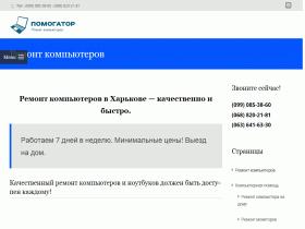 Ремонт компьютеров в Харькове - pomogator.com.ua