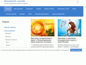Поздравления, пожелания, тосты и юмор, открытки, картинки поздравления. - prazdnik24.online