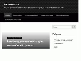 Моторные и трансмиссионные масла - prem-motors.ru