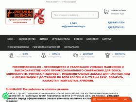 Интернет-магазин Premiumboxing - premiumboxing.ru