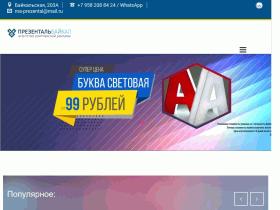 Вывески от Презенталь Байкал - prezental.com