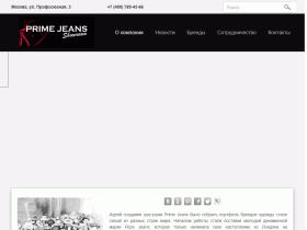 Prime Jeans Showroom оптовая торговля одеждой и аксессуарами - primejeans.ru