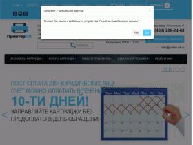 Принтерок сервисный центр по обслуживанию копировальной техники с филиалом в Москве и Зеленограде. - printer-ok.ru