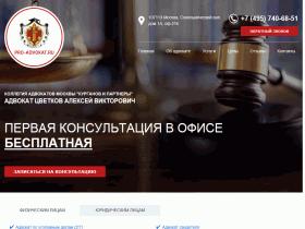 Адвокат Москва - pro-advokat.ru