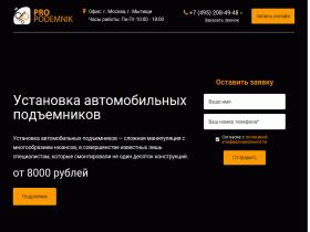 Ремонт и обслуживание автоподъемников - pro-podemnik.ru
