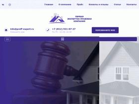 Первая Экспертно-Правовая Компания - proff-expert.ru