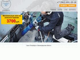 Алмазное бурение - proffalmaz.com