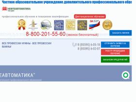 ЧОУ ДПО «Нефтеавтоматика» - profkurs.com.ru
