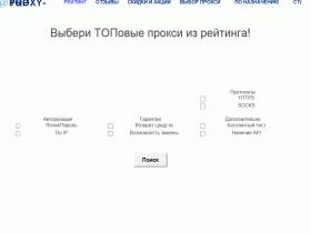 Рейтинг прокси, каталог прокси-сервисов - proxy-top.info