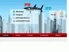Интернет Сервис продвижения сайтов Prshark - prshark.ru
