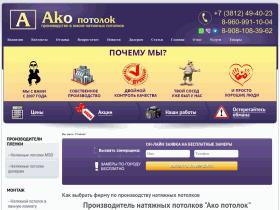 Натяжные потолки в Омске производство и монтаж - psomsk.ru