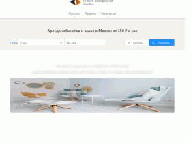 Аренда кабинетов Psycho Plac - psycho.place