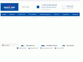 Купить ламинат Quick-Step в СПб - quick-step.spb.ru