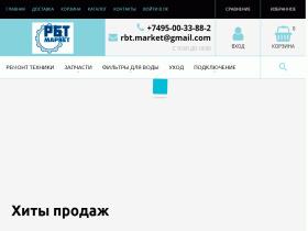 Запчасти для бытовой техники - rbt-market.ru