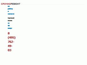 Ремонт стиральных машин в Москве на дому - remmosmash.ru