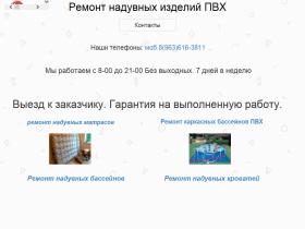 Ремонт надувных матрасов, бассейнов, лодок, батутов - remont-naduvnyh.ru