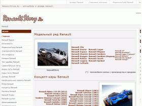 Сайт любителей автомобилей Рено - renaultstory.ru