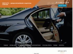RENTAVTO - rentavto.ru