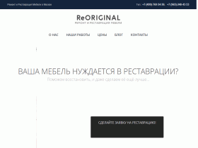 Реставрационная мастерская - reoriginal.ru