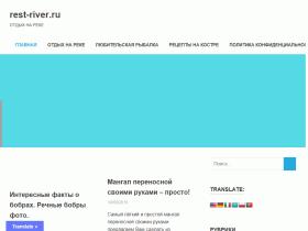 Отдых на реке - rest-river.ru