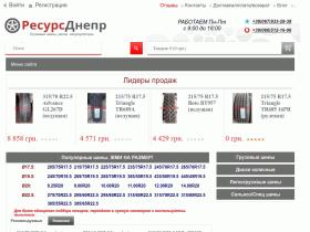 РесурсДнепр -продажа грузовых шин, дисков, аккумуляторов - resursdnepr.in.ua