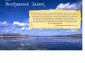 Воздушный Замок - искусство общения, интерактивная книга - rmvoz.ru
