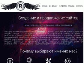 Создание и продвижение сайтов, веб дизайн. ROKSI - РОКСИ - Харьков. - roksi.com.ua