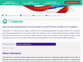 Росправомед - rospravomed.ru