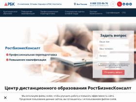 РостБизнесКонсалт - повышение квалификации и аттестация - rostbk.com