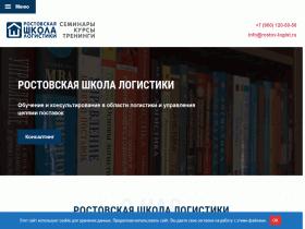 Ростовская Школа Логистики - rostov-logist.ru
