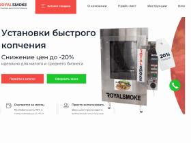 Производство пищевого оборудования «ROYALSMOKE», коптильни холодного и горячего копчения - royalsmoke96.ru