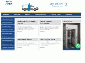 Ремонт, Монтаж и Техническое обслуживание Лифтов - rutechlift.ru