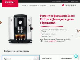 Ремонт кофемашин Saeco в Донецке за один день. - s-mobi.org.ua