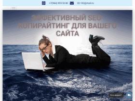 Частный оптимизатор - sajt-kopirajtera.ru